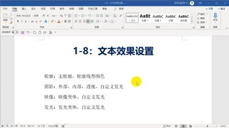1-8:文本效果设置.wmv