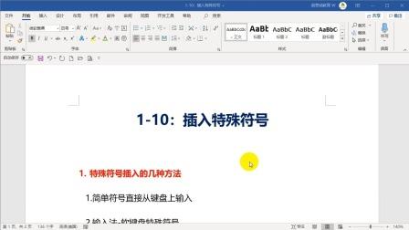 1-10:插入特殊符号.wmv
