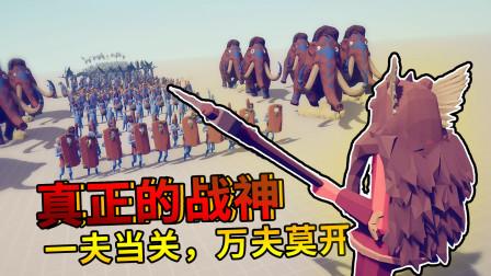 【焰桦】全面战争模拟器丨mod兵种超级战神