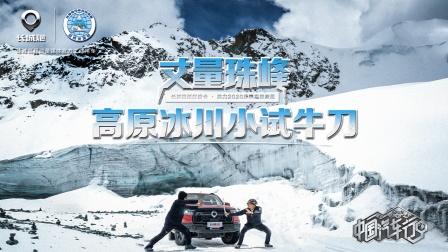 【2020丈量珠峰】巅峰探索:高原冰川小试牛刀.mp4