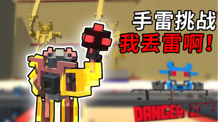 手雷挑战,我丢雷啊!机器人角斗场Clone Drone in the Danger Zone