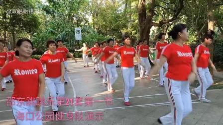 邵东跳跳乐第21套第一节海口公园健身队演示