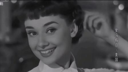 电影史上最浪漫的爱情轻喜剧,王室公主的罗马一日情缘!三