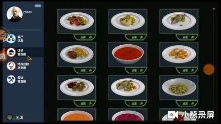 【沐茸可】烹饪模拟器