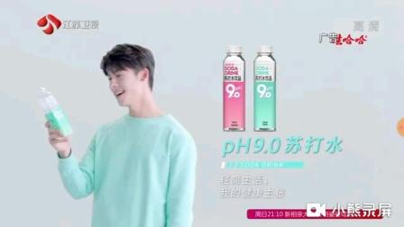 娃哈哈ph9.0苏打水 轻简生活,我的健康主张 许光汉 广告(江苏卫视)