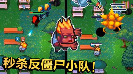 火娃僵尸偷了恶魔领主技能实锤!一个技能竟秒杀三个反僵尸小队!