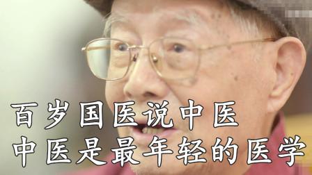 百岁国医大师邓铁涛浅谈如何保护我们的脾胃