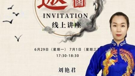 20200629刘艳君老师网课讲解十二法(上)