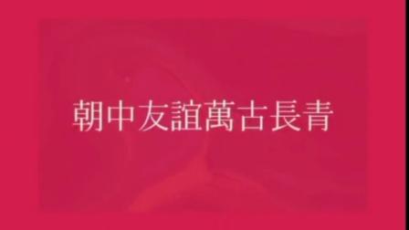 朝中双语歌曲《祝你平安》