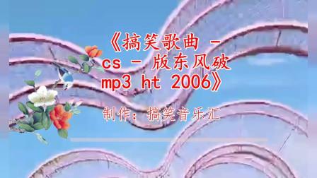 推荐一首搞笑歌曲《cs 版东风破》特别好看,赞