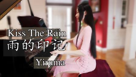 超高音质!钢琴曲《雨的印记 kiss the rain》好听到哭~