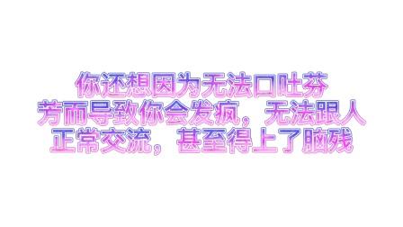 【自制广告】熊猫牌口吐芬芳牙膏