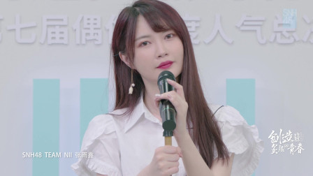 """""""创造炙热的青春""""SNH48 GROUP第七届偶像年度人气总决选-张雨鑫个人宣言"""