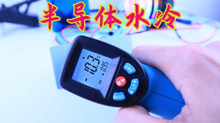自制手机平板半导体水冷散热器可结冰哦