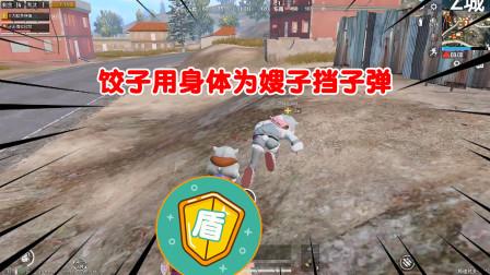 """饺子:深夜一更!嫂子成为""""阿巴小妹""""后,我用身体为她挡子弹!"""