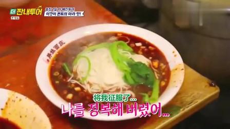 自称很能吃辣的韩国艺人在重庆吃面,辣得直咳嗽,还不停夸好吃!