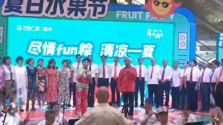 夏日水果节晋中市榆次区二级站合唱团