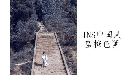 简单粗暴,几步调出INS流行中国风色调,2分钟搞定