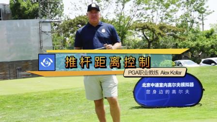 高尔夫教学:想要轻松拿下推杆?试试这个小练习
