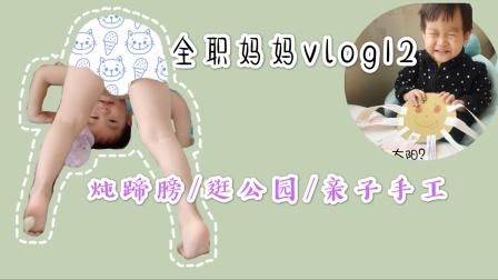 全职妈妈vlog12|炖蹄膀/逛公园/亲子手工/买菜日记