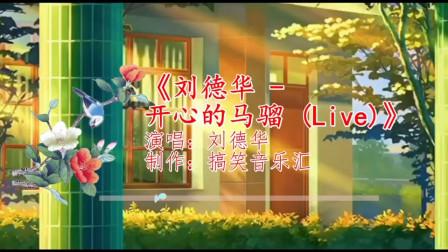 刘德华演唱《开心的马骝》,祝愿大家烦恼全消散