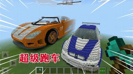 我的世界mod:发现两辆超级大跑车,这开起来多拉风!