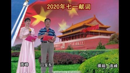 2020年七一献词,刘玉才制作