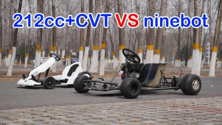 212cc CVT自制卡丁车 vs 小米卡丁车ninebot pro版0-30米加速