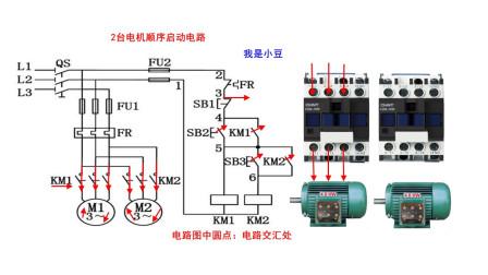 电工知识:如何快速看懂电路图,2台电机顺序启动电路,实物讲解