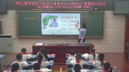 2019——2020学年第一学期二上语琯小林秀琼《我要的是葫芦》——琯头中心小学出品