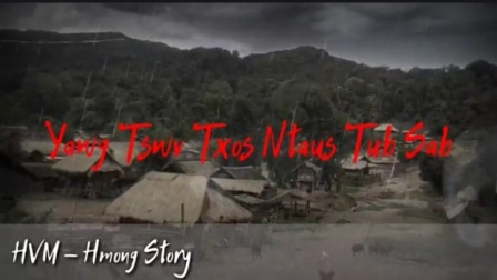 苗族鬼故事(Yawg Tswv Txos Ntaus Tub Sab)[73]