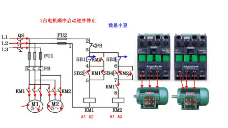 电工知识:2台电机顺序启动,逆序停止,工作原理,实物讲解