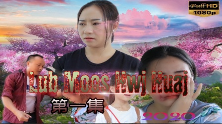 苗族电影 [2020] 【1】Lub Moos Hwj Huaj