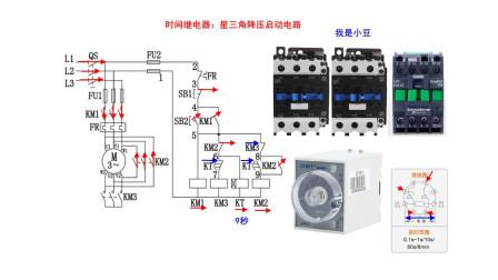 如何快速看懂电路图:时间继电器控制星三角降压启动电路实物讲解