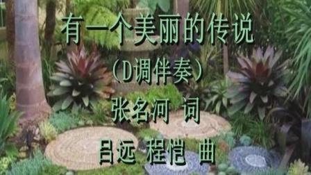 《有一个美丽的传说》D调伴奏 远征的歌 2020.7.5