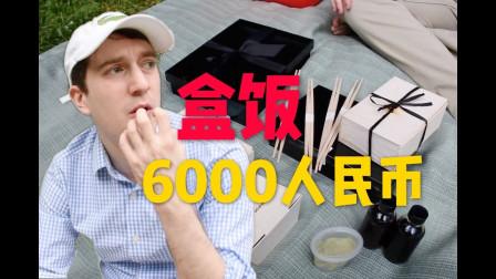 郭杰瑞:纽约最贵米其林餐厅因疫情卖盒饭!800美元一盒值不值?