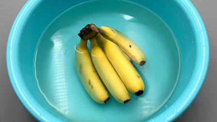 香蕉用水洗一洗,实在太厉害了,吃了30年今天才知道,涨知识了