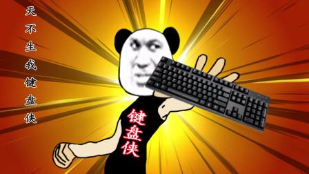 【沙雕动画】键盘侠的正义!(上)