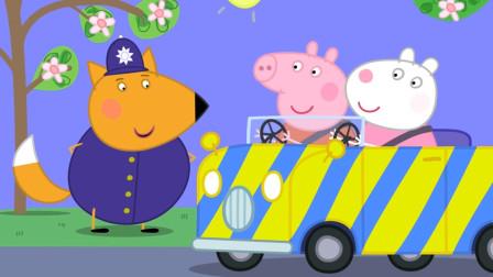 最新第八季小猪佩奇 长大后和好朋友一起开车遇到当警察的同学小狐狸 简笔画