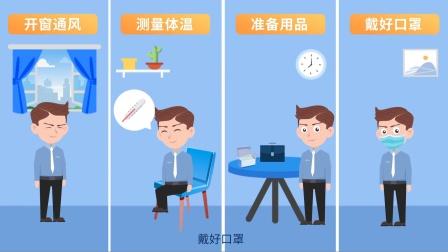 广西南宁微课制作/网络教育/上班族防疫全攻略