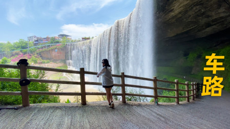 四川广安有个大瀑布,瀑布下有一条车路穿过,媲美贵州黄果树!