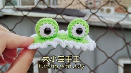 第85集 立体大眼睛青蛙发夹的钩法 毛线发夹编织