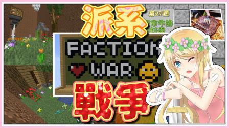 【媛媛】我的世界休闲小品地图:派别大战争