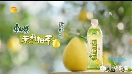 康师傅茉莉柚茶 李现 广告(湖南卫视)