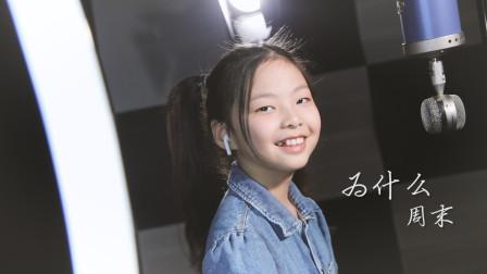 问号女孩周末,超萌演唱石老师原创《为什么》