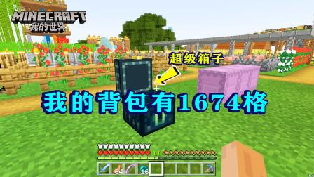我的世界227:我的背包有1674格,可以装下2个开心农场,巨能装!