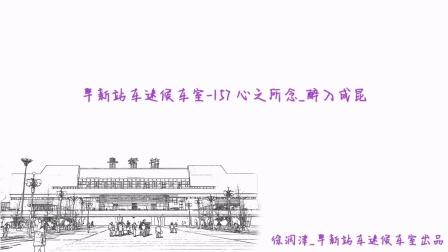【火车视频-北成昆越西_铁马大桥拍车,首映SS3】阜新站车迷候车室-157 心之所念_醉入成昆