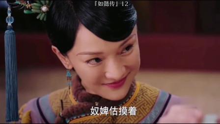 弘历送如懿亲笔题字表爱心!