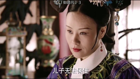 青樱被任命为宝亲王之侧福晋