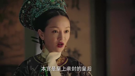 炩贵妃:本宫是皇上亲封的贵妃!如懿:本宫还是皇上亲封的皇后!